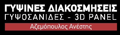 cropped-logo-prosxedio-azemopoulos-white.png
