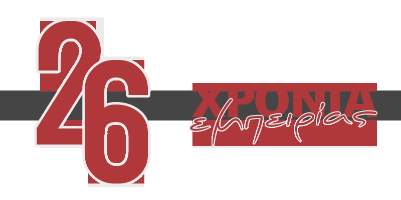 26 χρόνια εμπειρίας